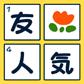 漢字ナンクロ1000!2